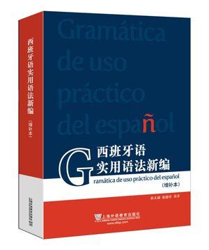 Gramática de uso práctico del español