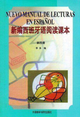 Nuevo Manual de Lecturas en Español IV (para chinos)