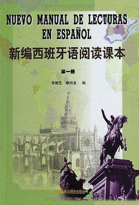 Nuevo Manual de Lecturas en Español II (para chinos)