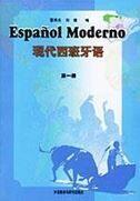 Español Moderno+CDmp3 - (para chinos)