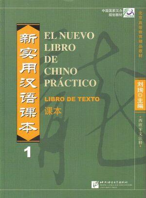 El Nuevo Libro de Chino Práctico 1 (libro)