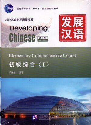 Developing Chine 1+MP3
