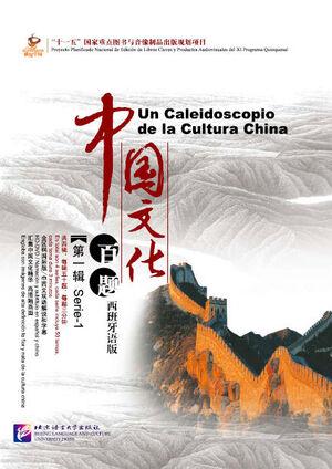 Ganzhi zhongguo (5 libros+5DVD+50 marcadores)