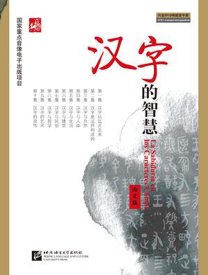 Hanzi de zhihui (version en español + DVD)