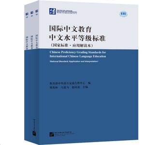 Chinese Proficiency Grading Standards for International Chinese Language Education, 3 tomos