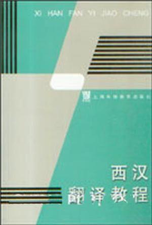Curso de Traducción del Español al Chino(para chinos)