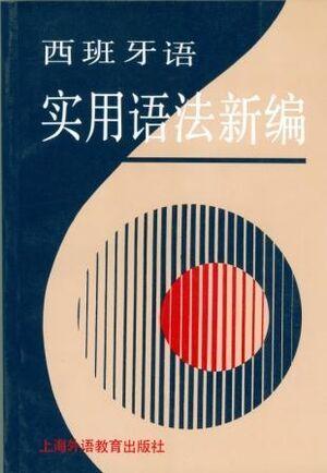 Nuevo curso practico de gram. española(para chinos)