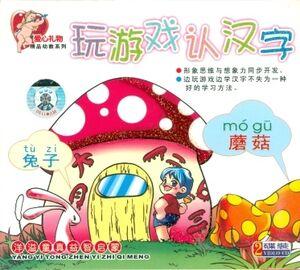 Yang Yi Tong Zhen Yi Zhi Qi Meng (2VCD)
