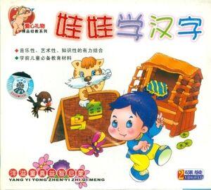 Yang Yi Tong Zhen Yi Zhiu Qi Meng(2VCD)
