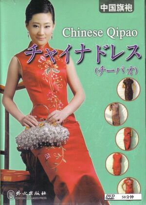 Chinese Qipao (Ch-Ing-Jap)  (DVD)