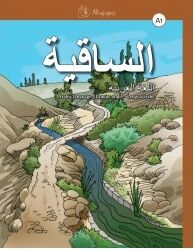 As-Saqiya 1, Libro del alumno