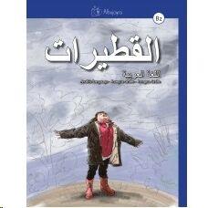 Al-qutayrat B2. Lengua arabe - 6 und
