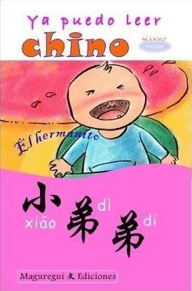 Ya puedo leer chino - El hermanito - Nivel inicial