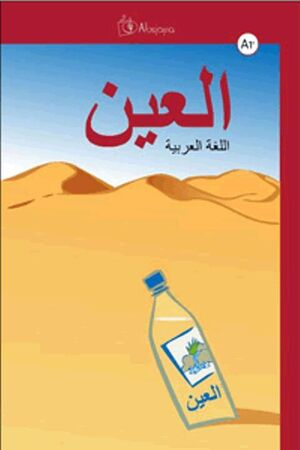 Al-ayn A1  Curso de árabe prebásico (libro + DVD)