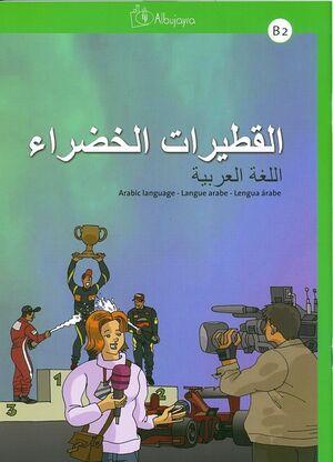 Al-qutayrat al-khadra B2. Lengua árabe
