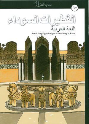 Al-qutayrat as-sawda B2. Lengua árabe