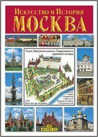 Moskva iskusstvo i istorija (Russian)