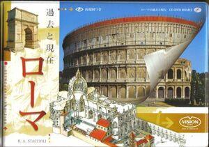 Roma pasado y presente(japones)+DVD-ROM