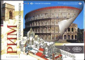 Rim v proshom i v nastoiashem + DVD-ROM