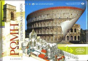 Rome parelton kaiparon + DVD-ROM