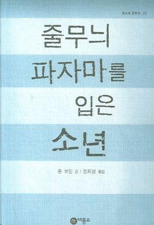 El Niño del pijama de rayas (coreano)