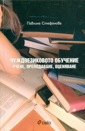 Enseñanza lenguas extranjeras: aprend. ens. y evaluación