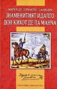 Znamenitijat Hidalgo Don Kihot de la Mancha