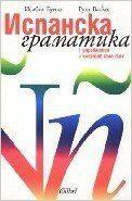 Gramática básica del español (base búlgara)