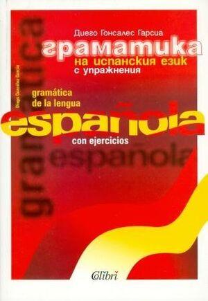 Gramáica de la lengua española con ejerc.(para bulgaros)
