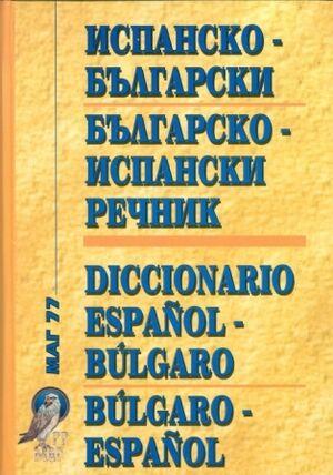 Ispansko-Bulgarski/Bulgarsko-Ispanski (MAR 77)