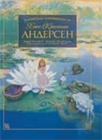 Cuentos clásicos de Andersen (en búlgaro)