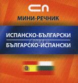 Ispansko-Bulgarski/Bulgarsko-Ispanski
