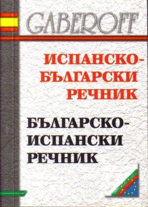 Ispansko-Bulgarski/Bulgarsko-Ispanski MINI