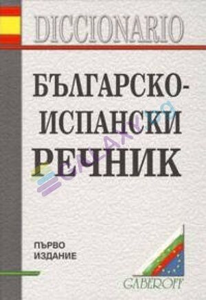 Bulgarsko-Ispanski Rechnik