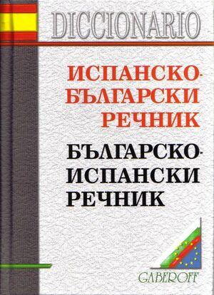 Diccionario Ispansko-Bulgarski/Bulgarsko-Ispanski