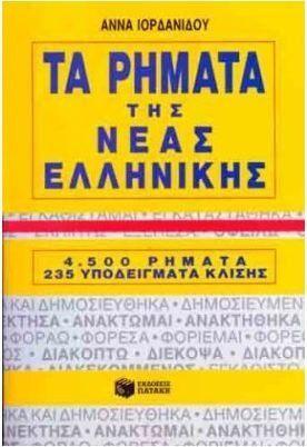 Ta Rimata Tis Neas Ellinikis (Los Verbos del  griego Moderno)