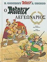 Asterix 24: legeonarios  (gr. moderno)