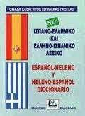 Dicc. Español-Griego Mod/Griego Mod-Esp.