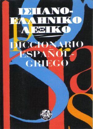 Dicc. Español-Griego (bolsillo)