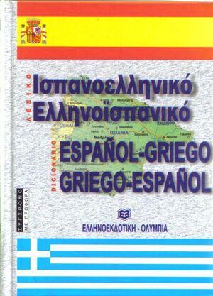 Dicc. Español-Griego/Griego-Esp