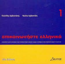 Episkinoniste Ellenika 1 (CD)