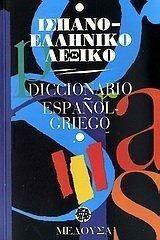 Diccionario Español-Griego