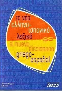 To Neo Elleniko-Ispaniko Lexico