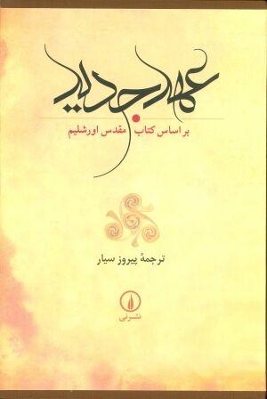 Ahd-e Jadid bar asas-e ketab-e Mogaddas-e Orshalim (Biblia Persa)