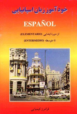 Español Elemental-Intermedio -(para persas)