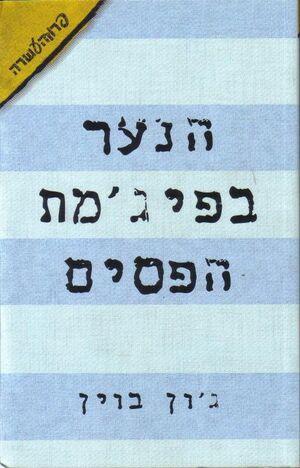 El Niño del pijama de rayas (hebreo)