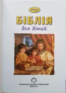 Biblia (Ucraniano)