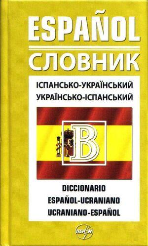 Diccionario Ucraniano-Español/Español-Ucraniano