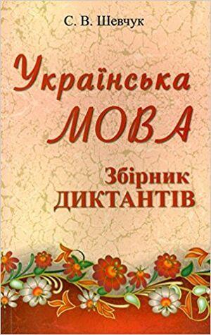 Ukrayinska mova ebirnik diktantiv