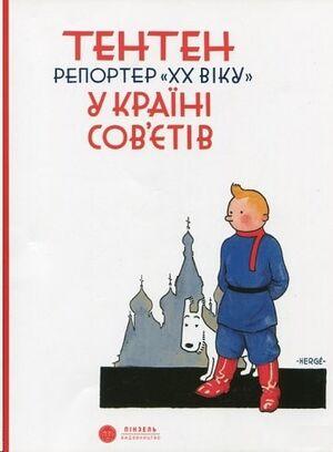 Tintin (Ucraniano)